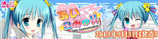 �y�������݂�!! -IDOL Communication-�z
