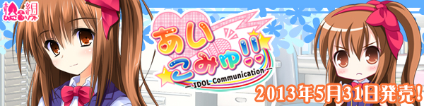 【あいこみゅ!! -IDOL Communication-】