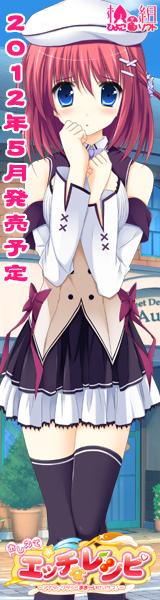 【おしえてエッチなレシピ -アナタとワタシのあま~いせいかつ!-】