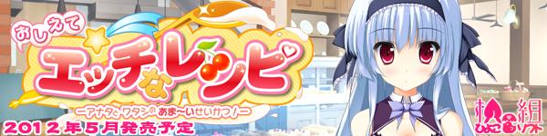 【おしえてエッチなレシピ −アナタとワタシのあま〜いせいかつ!−】